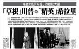 10月27日米国紙面:草の根トランプVSエリートクリントン(大紀元中国語紙面スクリーンショット)