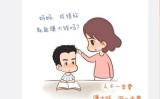 中国メディア「梵天都市報」などの政府系微博(ミニブログ)に、ネット上で話題の漫画「孩子,我为什么要你努力读书?(ママが頑張って勉強しなさいって言うわけ、あなたに分かる?)」数点が転載された。ごく短いセリフとシンプルな絵柄で構成されているが、受験教育一辺倒の中国において、本当の教育とは何かを深く考えさせられる。(微博スクリーンショット)