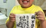 台湾彰化県社頭郷旧社小学校3年生の柳宇祐くん。自らの体形を皮肉った習字で人気者に(読者提供)