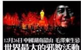 毛沢東の故郷である湖南省韶山市で行われた毛の記念イベントについて「世界最大な邪教活動」「万人が悪魔を崇拝している」などと痛烈に批判(左春和氏の微博スクリーンショット)