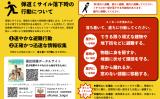 日本政府は「国民保護ポータルサイト」に、ミサイル避難方法と情報についてまとめたファイル「弾道ミサイル落下時の行動について」を掲載した(国民保護ポータルサイト)
