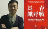 杜斌氏は『長春飢餓戦争』を「真実を知りたいと願う読者のために書いた」「一番大切なことは、餓死した人々を代弁すること、そして、このような惨劇を二度と起こしてはならないということだ」と語っている(スクリーンショット)