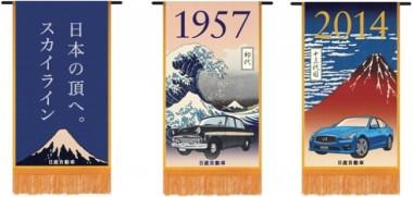 日産自動車のスカイライン歴代モデルと、葛飾北斎の浮世絵・富嶽三十六景を組み合わせたユニークなデザインの懸賞幕が、大相撲5月場所で掲示される(日産自動車株式会社 日本マーケティング本部)