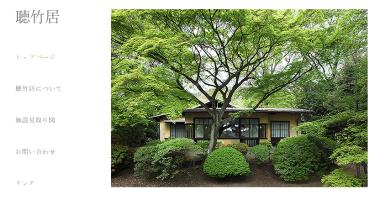 京都の聴竹居。国の重要文化財に答申(www.chochikukyo.comスクリーンショット)