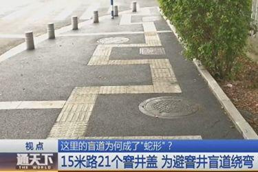 「己」字カーブ続く点字ブロック、計画性のない設置に批判=南京(江蘇省メディアの動画静止画)