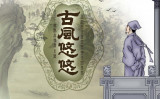 Grace in Ancient Times illustration by Epoch Times