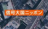 日産自動車は15日、オリジナルムービー「信号大国ニッポン」を公式サイトで公開した(動画スクリーンショット)