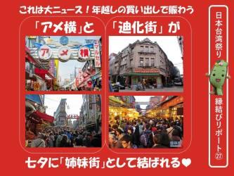 台北市で有名な年末用品調達問屋街「迪化街」と上野の商店街「アメ横」の姉妹街提携が決定。縁結び役となった日本台湾祭りで、調印式が行われます(日本台湾祭り2017)