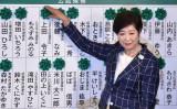 東京都議会議員選挙の投開票が7月2日、行われた。過半数を超え圧勝した「都民ファーストの会」党首で東京都知事・小池百合子氏(NOGI/AFP/Getty Images)