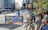 1999年7月20日、当時の江沢民国家主席は、法輪功弾圧を決めた。残忍な迫害で、大勢の無実の人々が犠牲になった。写真は5月13日、法輪大法デーを祝うパレードを行う日本の法輪功学習者たち(minghui.jp)