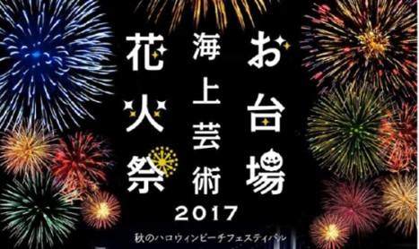 (お台場海上芸術花火祭2017 実行委員会)