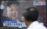 中国東北部の住民らは北朝鮮の核実験による放射能汚染に不安を感じていると大紀元の取材で分かった。(Tomohiro Ohsumi/Getty Images)