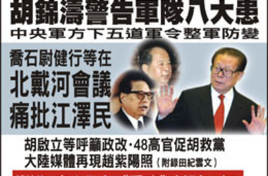 香港誌「争鳴」の表紙(ネット写真)