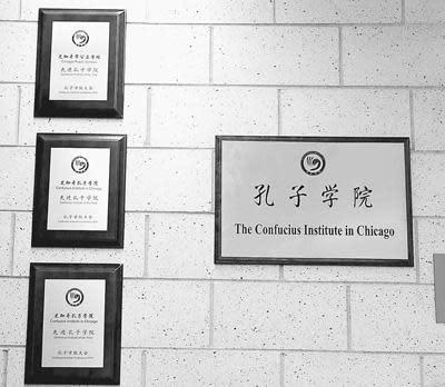 孔子学院。参考写真(flickr)