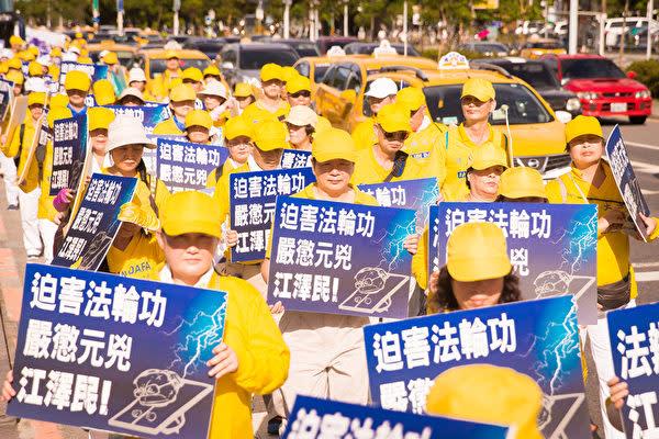 台湾の法輪功学習者は迫害の停止を呼びかけている。(大紀元)