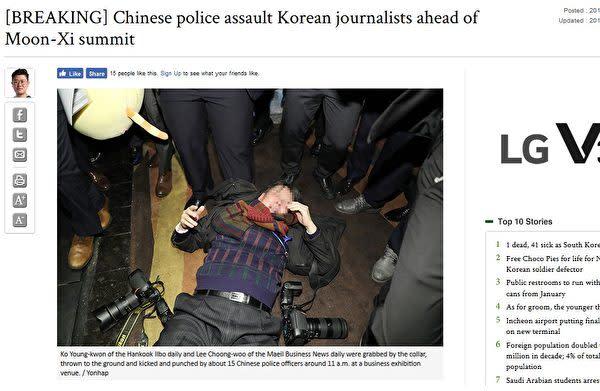 12月14日、韓国の文在寅・大統領の訪中に同行する韓国人記者が中国人警備員から集団暴行を受けた。(コリアタイムズ電子版サイトのスクリーンショット)