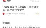 米国在住の羅茜茜氏が元日、ソーシャルメディアを通じて12年前、北京航空航天大学在籍中、指導教授からセクハラ行為を受けたと実名で告発した。(スクリーンショット)