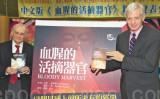 『戦慄の臓器狩り』はカナダ元政府高官デービット・キルガ氏と人権弁護士のデービット・マタス氏が共同執筆した、中国当局が主導する気功集団・法輪功愛好者への臓器狩りに関する調査報告で、2009年に出版された。(大紀元)
