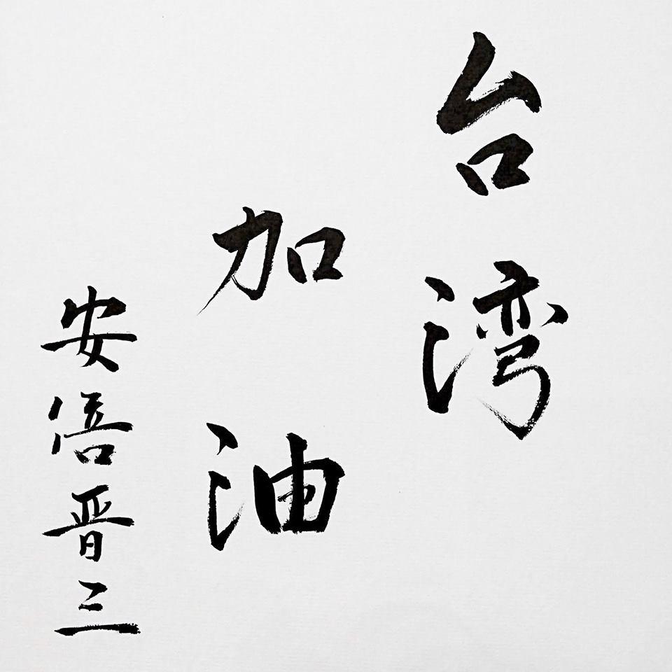 安倍首相は8日、被災した台湾に向け直筆メッセージをSNSに掲載した(facebook.com/abeshinzo)