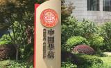 中国経済情報サイト「財新網」によると、中国当局は民営石油大手の中国華信能源の葉簡明会長に対して取り調べを行っている。(大紀元資料室)