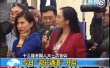 13日全人代記者会見では、「第一財経」の女性記者が、質問を行っている米「全米テレビ」の記者に対してあきれた顔を向けた様子が写る動画が、中国国内インターネット上で大きく注目された。(スクリーンショット)