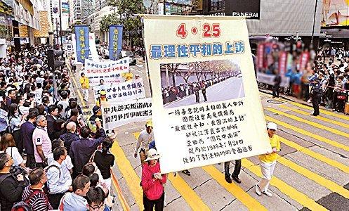 法輪功愛好者らは15日香港で、19年前北京の政治中枢「中南海」で起きた大規模陳情活動を記念する集会・デモ進行を行った(李逸/大紀元)