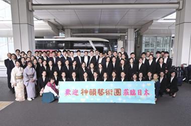 神韻国際芸術団は16日午後日本に到着し、日本公演の幕をスタートした(余剛/大紀元)