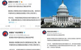 米国の駐中国大使館、駐広州総領事館、駐成都総領事館はSNS微博で、相次いで「中国共産党は政治的見解を米国民と企業に押し付けようとしている」と非難した(大紀元合成)