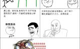 落書きのような書き方で喜怒哀楽がうまく表現された暴走漫画。中国ネットでは人気の高いコンテンツだった(暴走漫画)