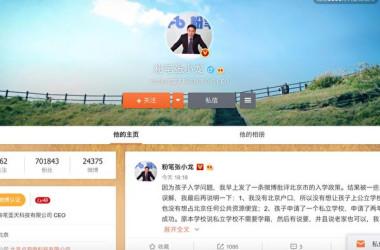中国北京市のある企業の創業者はこのほど、SNS上で地方出身のため子供が北京市内の公私学校に入学できないと不満をあらわにした(微博より)