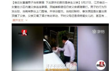 中国江蘇省のある団地に住む男性が、娘とみられる女の子を激しいく平手打ちし続けたことに憤慨した住民らが抗議のため、家の前に集まった(スクリーンショット)