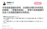 20日、安倍首相が台湾の蔡総統に送った返礼の言葉(@AbeShinzoスクリーンショット)