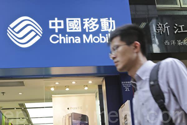 カナダ政府は中国通信事業大手のチャイナモバイル子会社に事業の終了を命じた(Getty Images)
