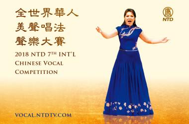 2018年「全世界華人ベルカント唱法声楽コンクール」