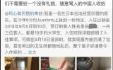 中国ネット上ではこのほど、女子大生三人が訪日観光で利用した民泊に、大量のごみを放置したことが話題になっている(スクリーンショット、協力者提供)