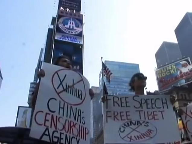 2011年、米ニューヨーク中心地のタイムズスクエアに広告を出した新華社通信。「検閲されたメディア」と抗議する市民(NTDTVスクリーンショット)