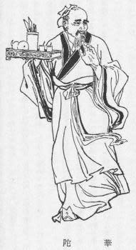 古代中国の名医・華佗(ウィキペディア)