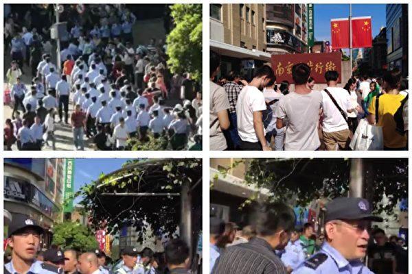 写真は南京市で10月1日のデモの様子(大紀元)