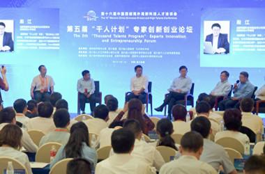 2017年9月、四川省成都市で開催された「千人計画」フォーラムの様子(大紀元資料室)