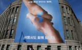 今年4月に行われた南北首脳会談の宣伝ポスター(Chung Sung-Jun/Getty Images)