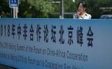 中国当局は9月初め、北京で開催された中国アフリカ協力フォーラム首脳会合において、アフリカ諸国に対して新たに600億ドル(約6兆7千億円)の経済支援を行うと発表した ( WANG ZHAO/AFP/Getty Images)