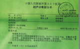 河南省新鄉市長桓県の住民・王巧雲さん(女性)は2006年、北京307軍病院で2回目の腎移植を受けたが失敗し、夫が医療裁判を起こした(家族提供写真)