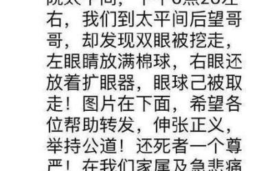 湖南省では、病院の遺体安置所に置かれていた遺体から、家族の許可なく眼球が摘出されるという事件が起きた(スクリーンショット)