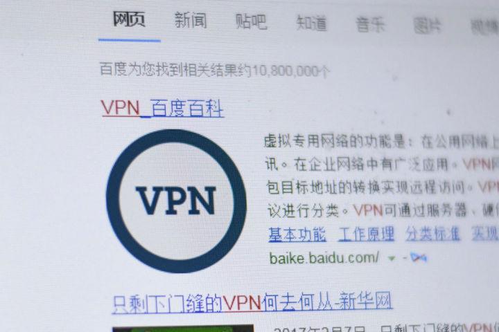 最近の調査によると、アップルストアやグーグルプレイで配布されている無料VPNは、半数が中国関連であることがわかった。専門家は、ユーザーデータが中国へ転送され政府の検閲の目に晒される危険性があると指摘する(FRED DUFOUR/AFP/Getty Images)