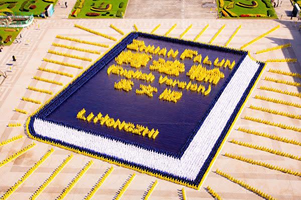 台北市の中正紀念堂の「自由広場」で11月24日、5400人の法輪功学習者が英語版『転法輪』書籍を人文字で表現した(大紀元)
