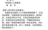 北京市警察当局はこのほど、全人代常務委員会に司法腐敗を防ぐ法修正を訴える諫言書に署名した市民251人を取り調べした(情報提供者より)