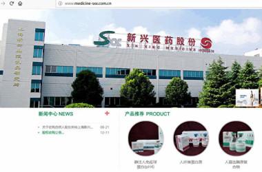 中国メディアによると、上海新興医薬股份有限公司が製造した静脈注射人免疫グロブリン製剤がHIV(ヒト免疫不全ウイルス)抗体検査で陽性との結果が出た(上海新興医薬ホームページより)