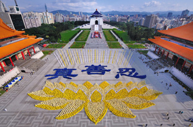 2010年台湾の法輪功学習者5000人が台北市の中正記念堂前で、「真・善・忍」などの人文字を作った(宋碧龍/大紀元)