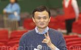 中国の胡潤研究院が発表した「2019年胡潤世界富豪ランキング」では、アリババ集団の馬雲会長は22位となった(余剛/大紀元)