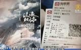 中国国産SF映画「さまよえる地球」のチケットに「地球を救えるのは共産党だけだ」とのスローガンが記された(新唐人テレビよりスクリーンショット)